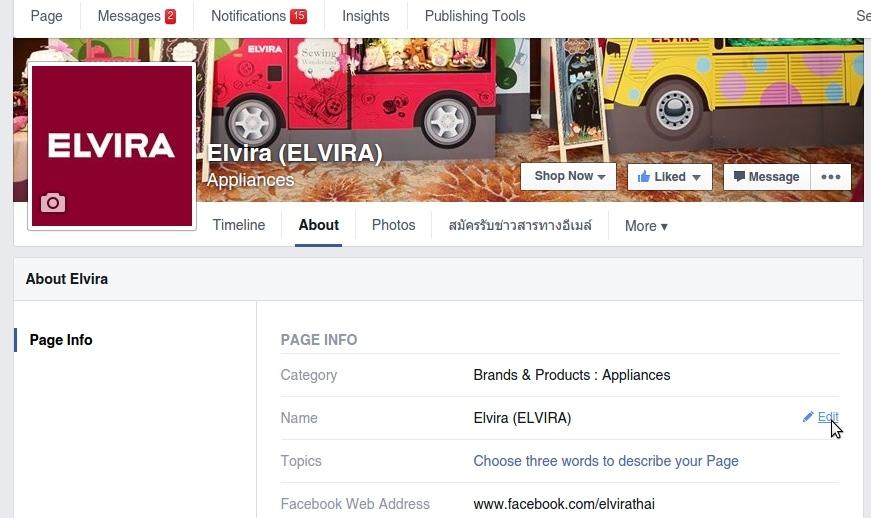 หน้า About ของเพจ ELVIRA