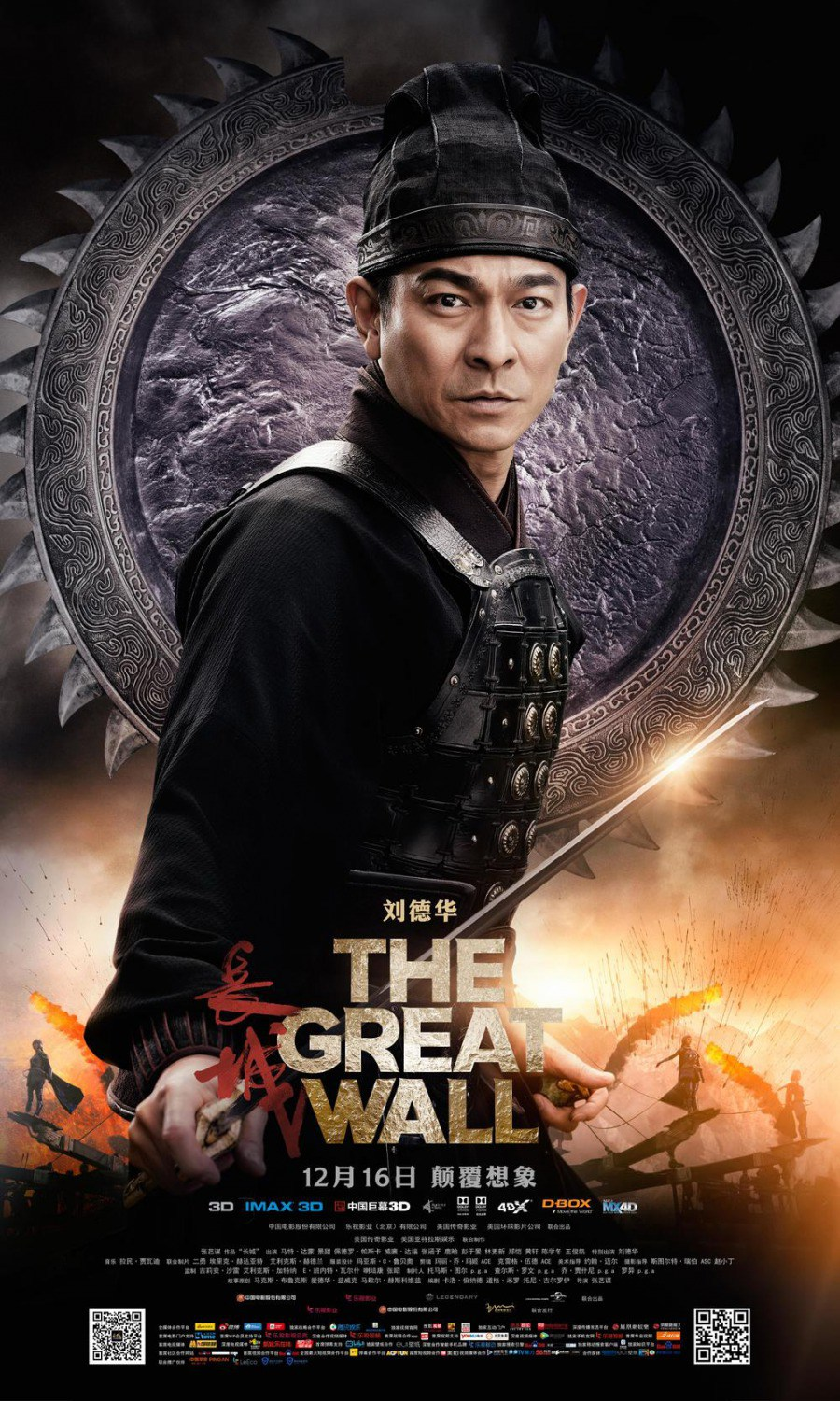 The Great Wall - Andy Lau