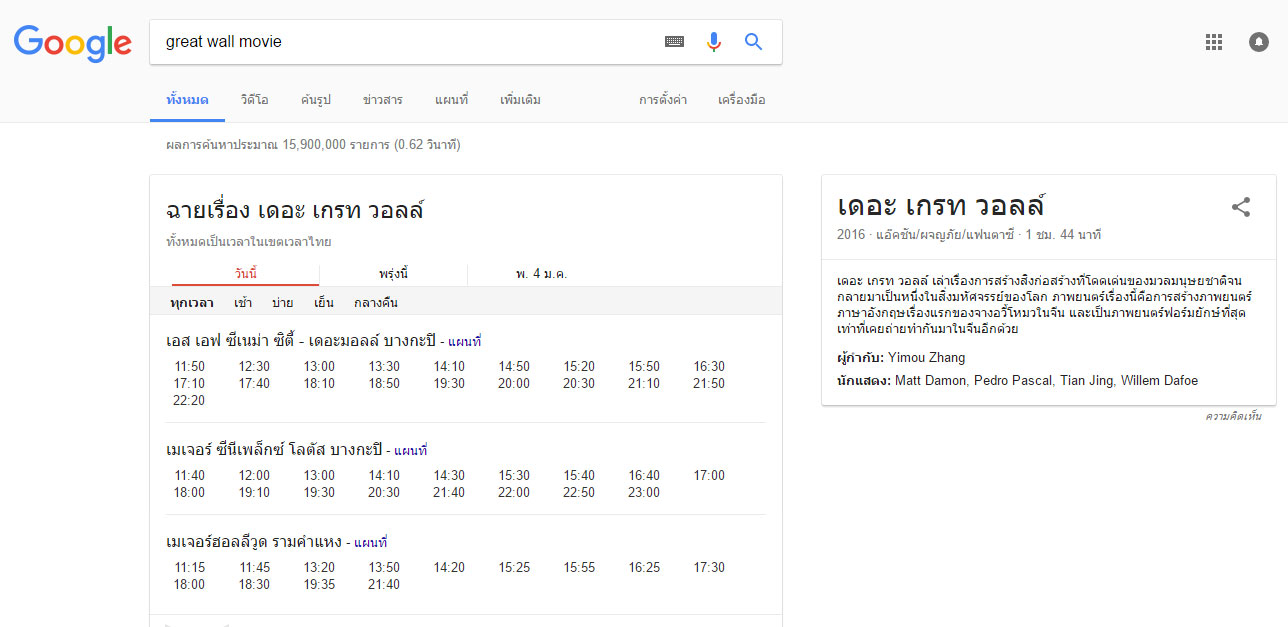 Google แสดงรอบฉายหนังให้เสร็จเลย