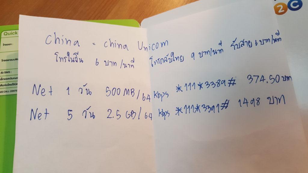 แพ็คเกจอินเตอร์เน็ตโรมมิ่งที่จีน ที่พนักงานที่ AIS Shop จดมาให้