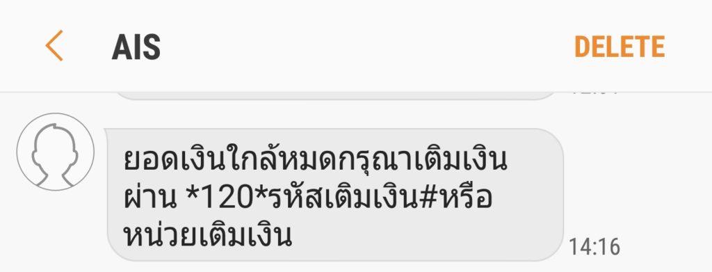 AIS ส่ง SMS มาเตือน เงินใกล้หมด