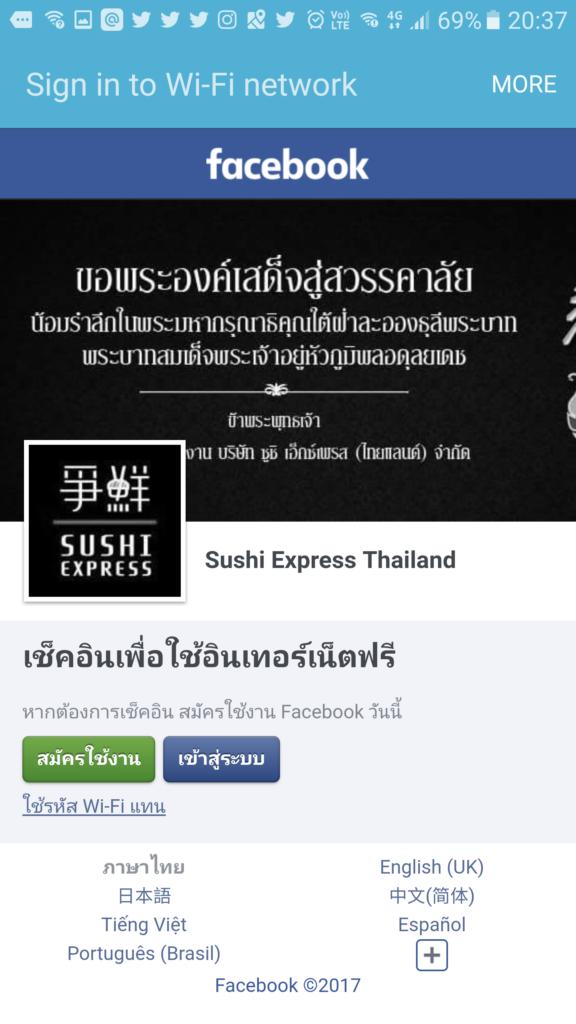 เฟสบุ๊คของ Sushi Express Thailand