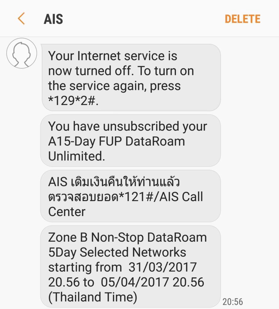 SMS แจ้งปิดการใช้งานอินเตอร์เน็ต การยกเลิกแพ็คเกจเดิมให้ และสมัครแพ็คเกจใหม่ให้ ทั้งหมดนี้ ได้รับตอนเปลี่ยนซิมมาเป็น Sim2Fly อีกที