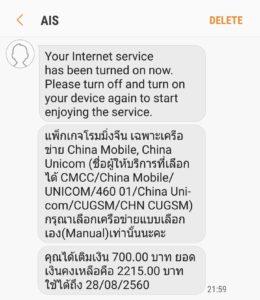 SMS แจ้งเปิดการใช้งานอินเตอร์เน็ต แจ้งเครือข่ายในเมืองจีนที่ใช้ได้ และแจ้งการเติมเงินในซิม