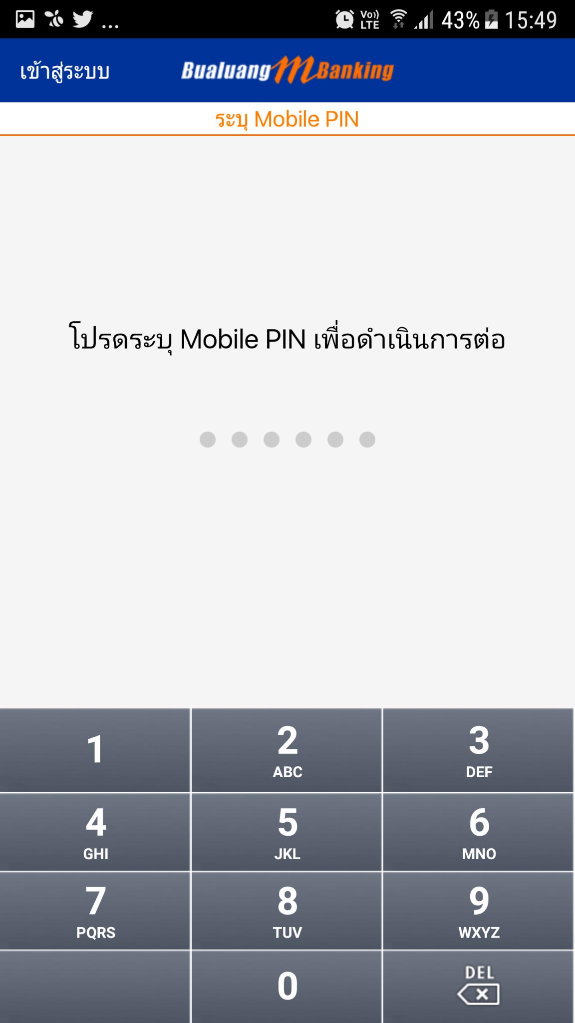ใส่รหัสเข้าแอพ Bualuang mBanking