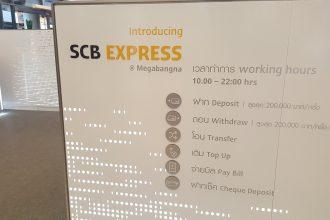 ป้าย SCB Express หน้าบูธ