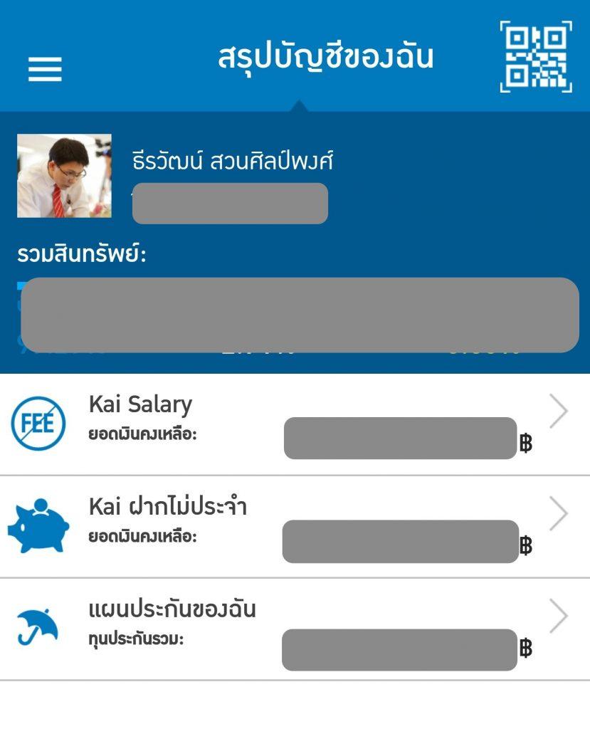 หน้าสรุปบัญชีของ TMB Touch เวอร์ชัน่ 1.11.5