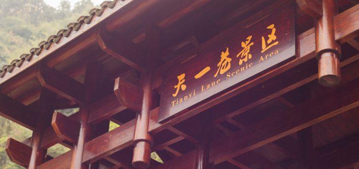 ทางขึ้นเขาไปช่องแคบเทียนยี่ (Tianyi Lane Entrance)