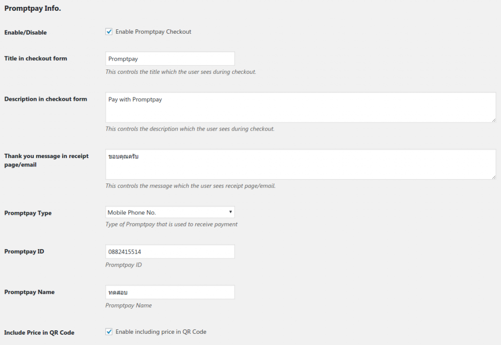 Thai Promptpay Woocommerce Plugin: admin setting page