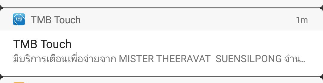 Notification จาก TMB Touch ว่ามีรายการเตือนเพื่อจ่ายส่งมาหาเรา