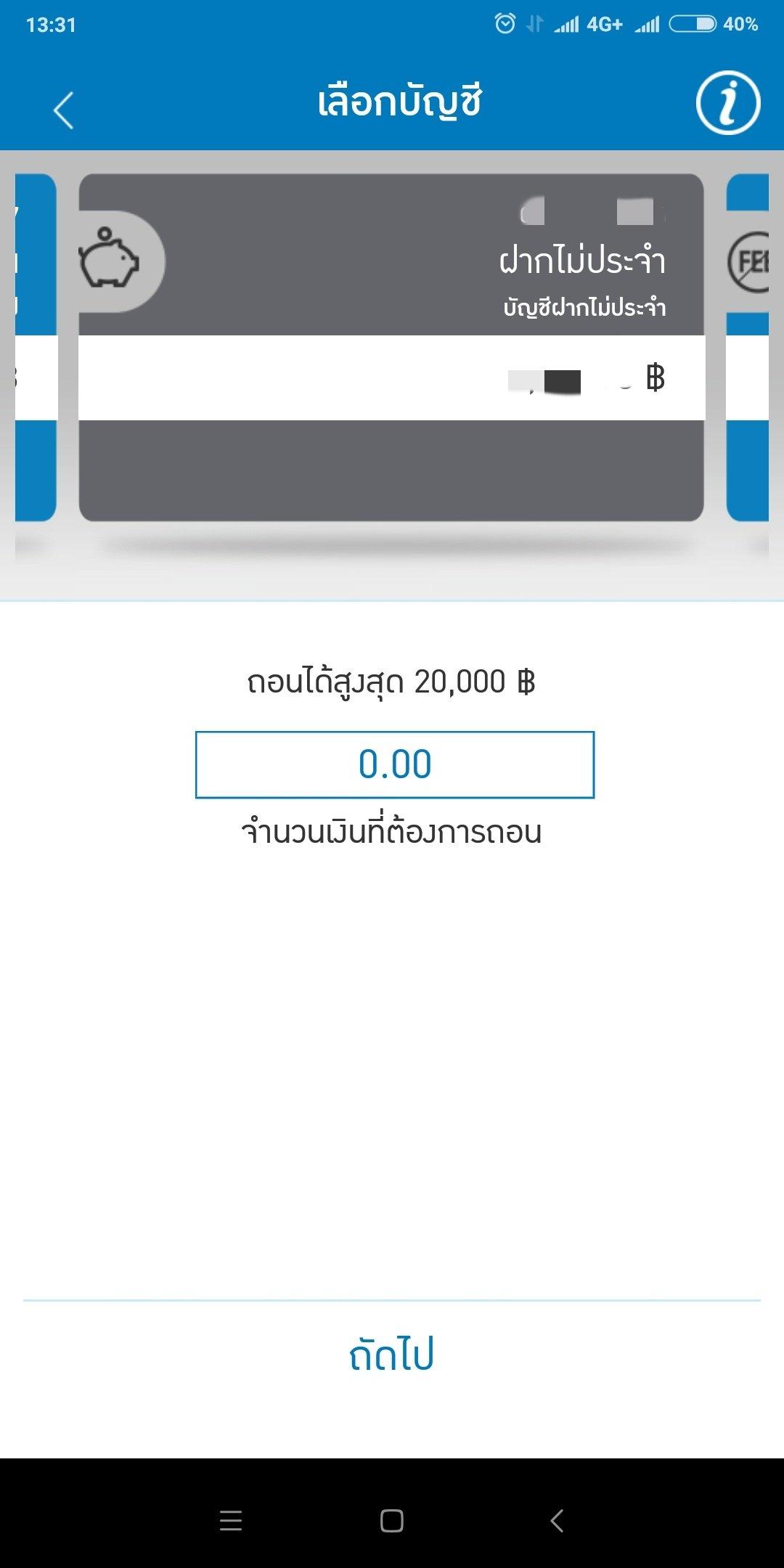 นี่เลือกบัญชี TMB No Fixed ได้ด้วยนะ