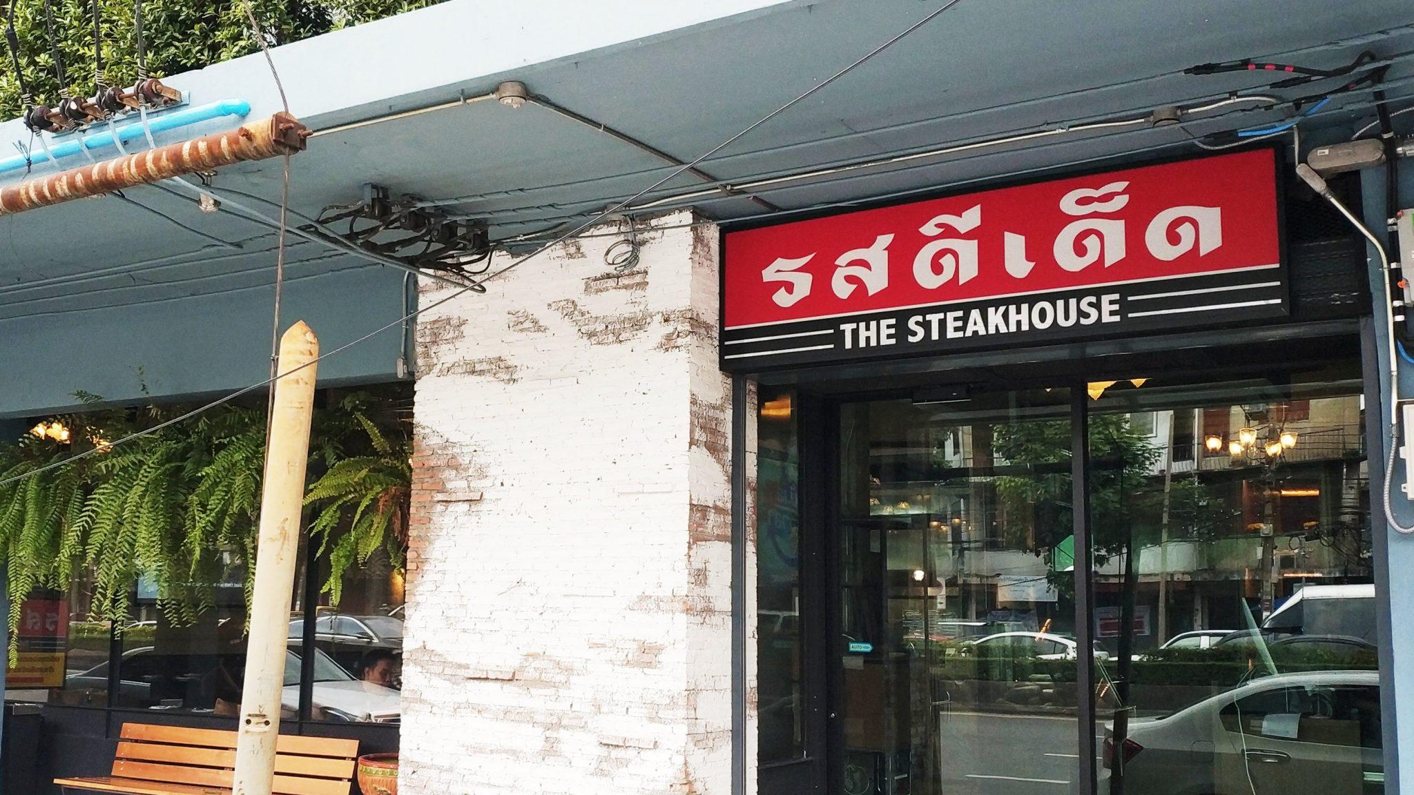 หน้าร้านรสดีเด็ด The Steakhouse