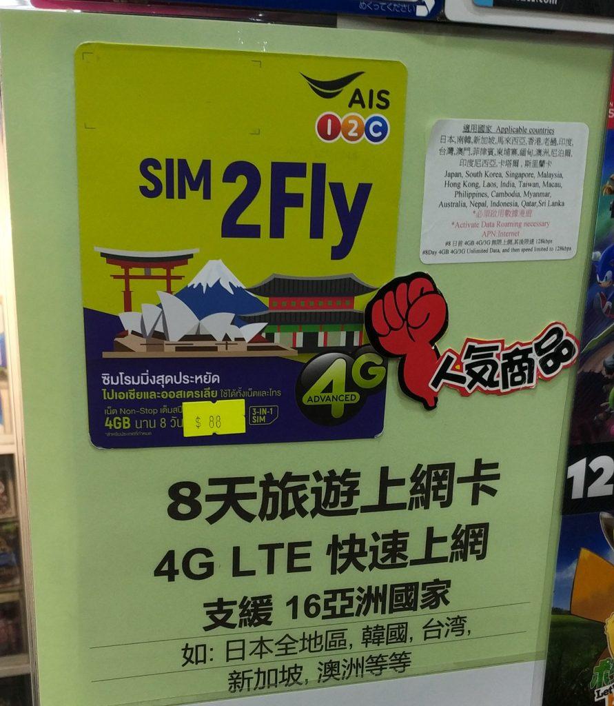 ป้ายโฆษณาขาย Sim2Fly