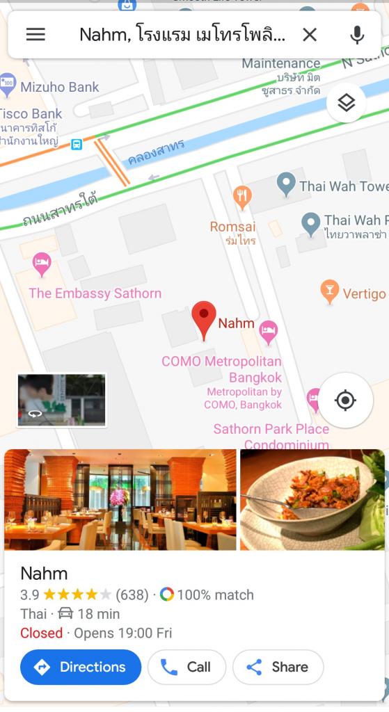 แผนที่ไป Nahm Restaurant