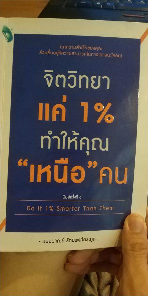 """หนังสือ จิตวิทยาแค่ 1% ทำให้คุณ """"เหนือ"""" คน"""