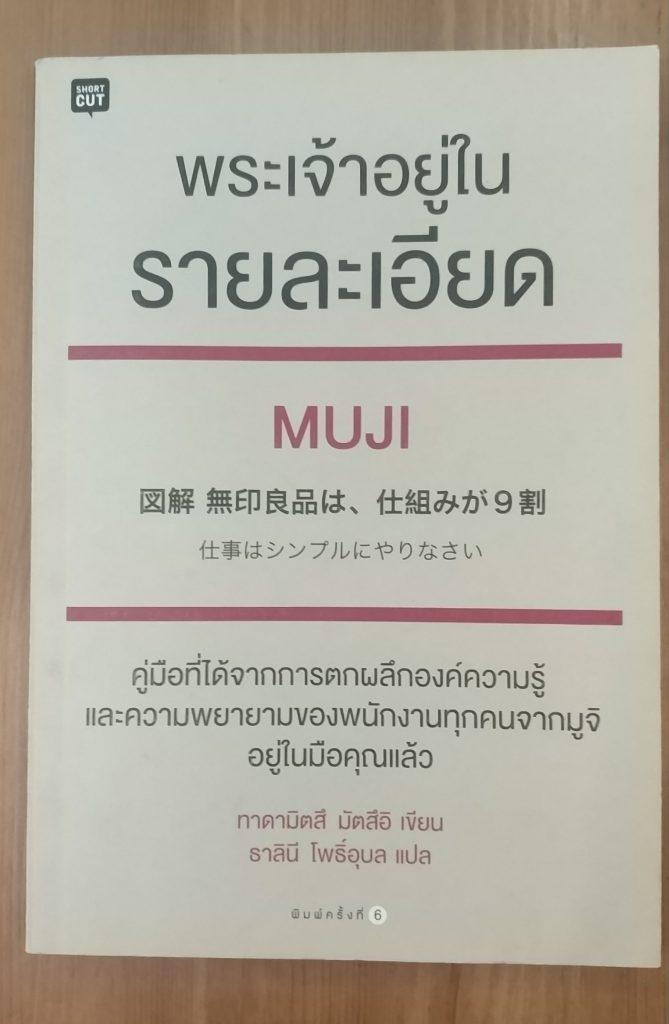 2019-05 พระเจ้าอยู่ในรายละเอียด MUJI