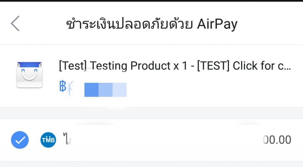 หน้าชำระเงินในแอพ Airpay
