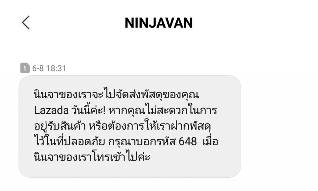 วันที่ 8 มิ.ย. ninjavan ส่ง sms ว่าจะมาส่งของ