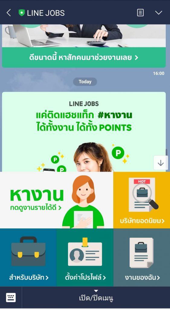หน้าแชตของ LINE Jobs