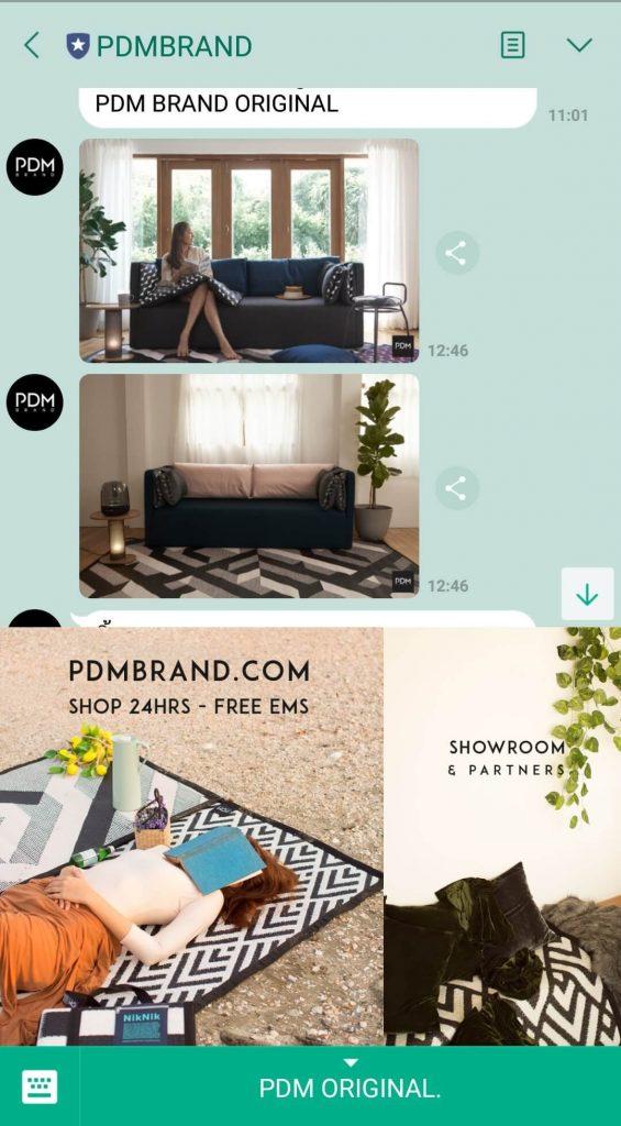 หน้าแชตของ PDM Brand
